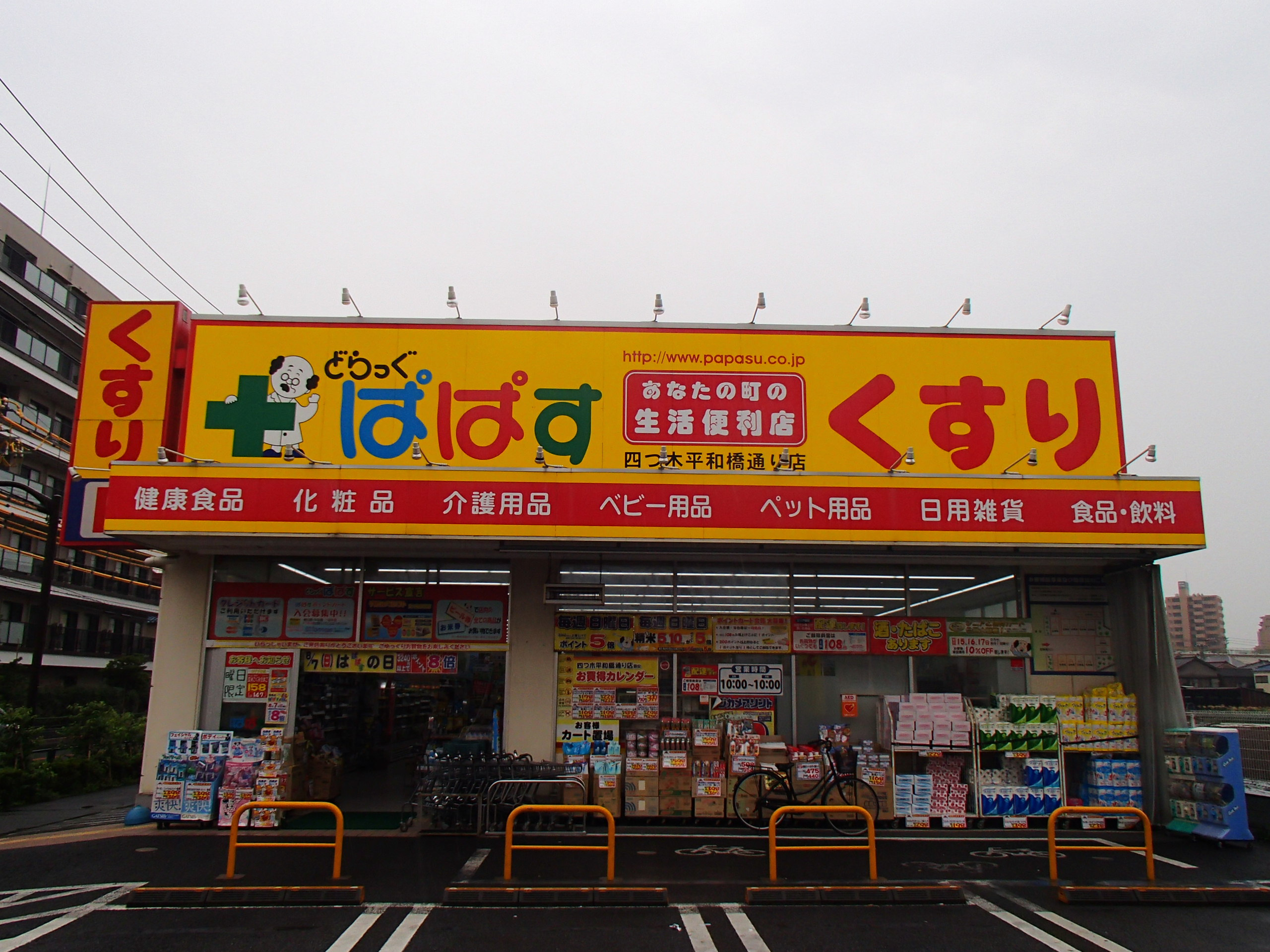 药妆PAPASU KACHIDOKI VIEW TOWER店